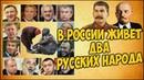 ✅ Уроки истории русского народа: русские и россияне - одни и те же люди?
