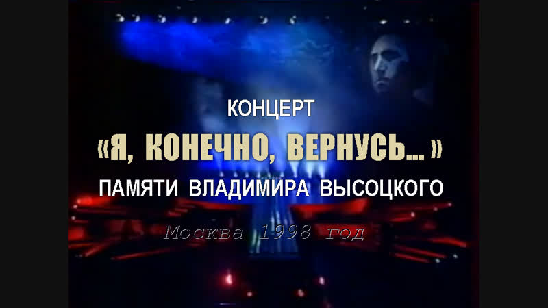 Концерт посвящённый 60 летию со дня рождения В Высоцкого