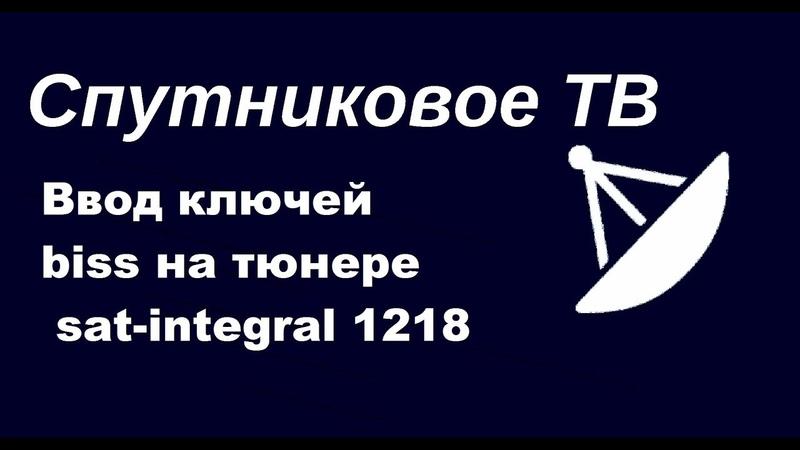 Ввод ключей biss на тюнере sat-integral 1218