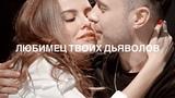Егор Крид и Дарья Клюкина Любимец твоих дьяволов