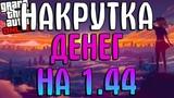 НОВЫЙ ЧИТ ДЛЯ ГТА 5 ОНЛАЙН 1.44 STEAM, SOCIAL CLUB (GTA V ONLINE)