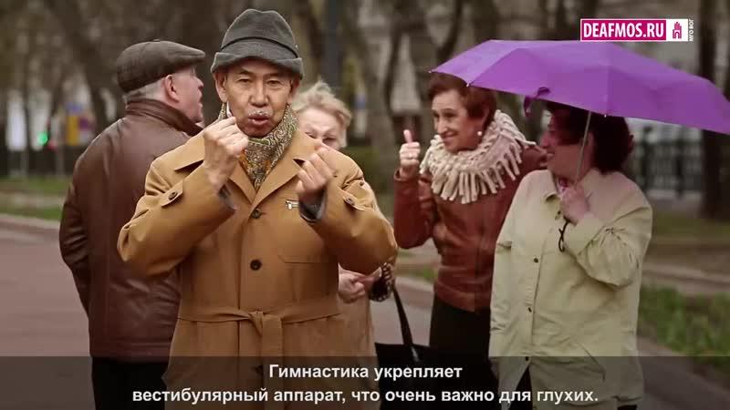 ФИЛЬМ_о_глухих_гимнастах__УСПЕХ_ДО_КОНЦА_