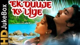 Ek Duuje Ke Liye 1981 Full Video Songs Jukebox Kamal Haasan, Rati Agnihotri, Madhavi