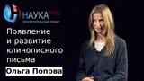 Ольга Попова - Появление и развитие клинописного письма