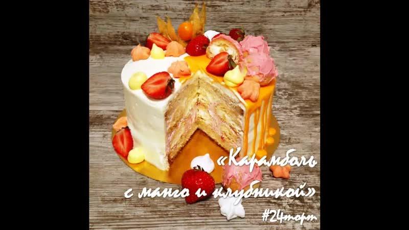 Торт Карамболь с манго и клубникой