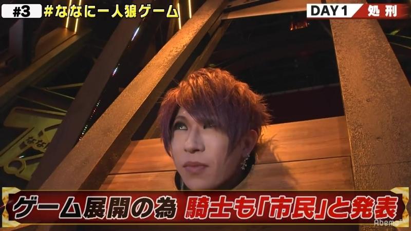 [3.06.2018] Atarashii betsu no mado 3, игра Оборотень, часть 1