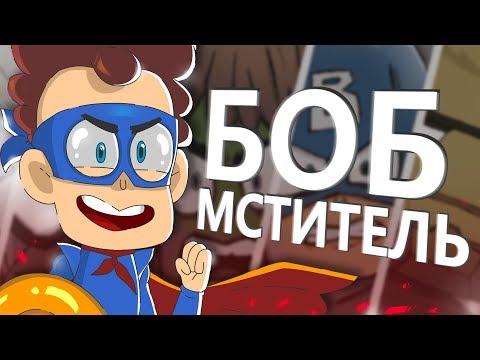 БОБ в команде МСТИТЕЛЕЙ (эпизод 18, сезон 3)