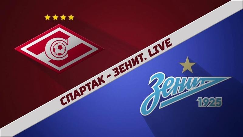 «Спартак - Зенит. Live». Специальный репортаж