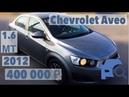 🚗 Chevrolet Aveo