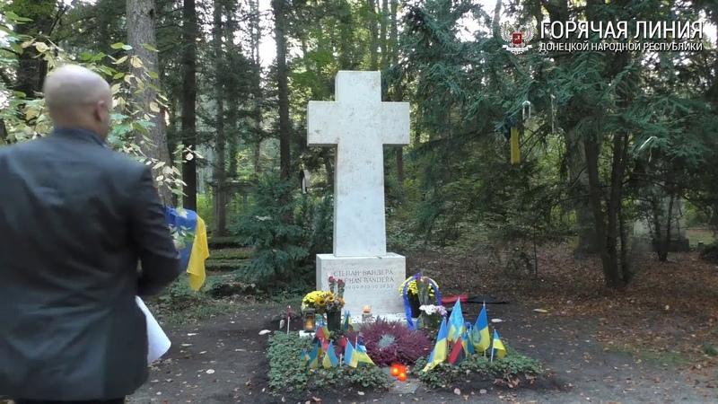 Грэм Филлипс исправил могилу фашиста Степана Бандеры