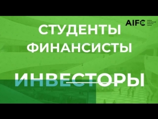 World Investors Week 2018 in Kazakhstan.mp4