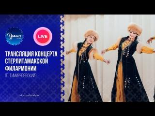 Трансляция концерта Стерлитамакской филармонии в п. Тимирязевский