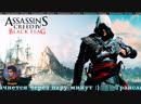 Assasin's Creed IV Black Flag Добиваем миссии до 100% синхронизации