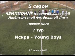 5 сезон Первая Лига 7 тур Искра - Young Boys 27.04.2018