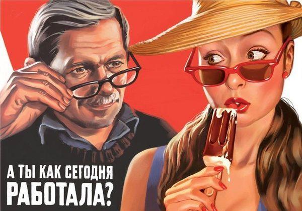 Кто сказал, что в СССР не было с.е.к.с.а Эти изображения докажут, что все мы глубоко заблуждались