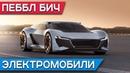Электромобили Пеббл-Бич 2018: Jaguar E-type, Mercedes Silver Arrow, Infiniti P10, Audi PB18 e-tron