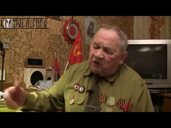 Глазами очевидца. Вся правда о кавказцах в годы Великой Отечественной Войны