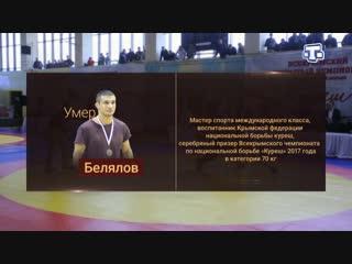 Всекрымский чемпионат по национальной борьбе Куреш имени олимпийского чемпиона Рустема Казакова.