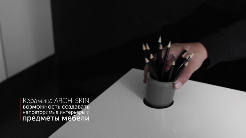 Керамика ARCH-SKIN стол