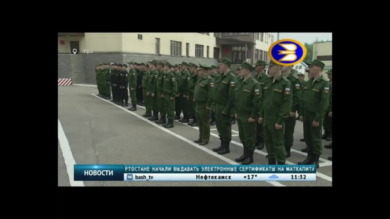 Более 120 жителей Башкортостана отправились к местам несения срочной службы