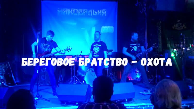 Береговое Братство - Охота (2019) BadLand Bar.