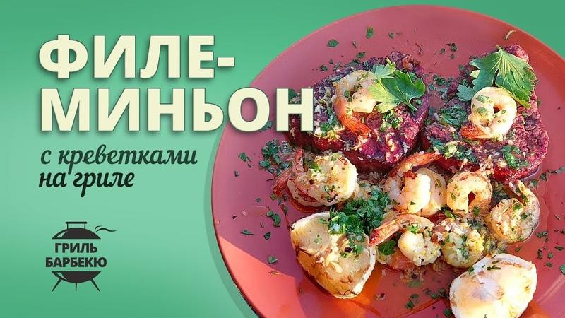 Стейк филе-миньон на гриле с креветками (рецепт для угольного гриля)