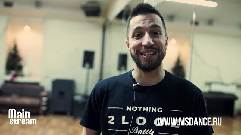 Hip Hop Intensive с Ренатом Льето и Жекой Барышевым   Центр Танца MAINSTREAM