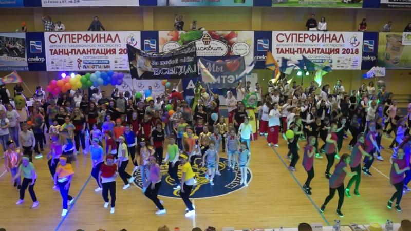 Танц - плантация суперфинал Вологда 2018
