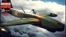 Як-17 как ты ▲ War Thunder ▲ РБ