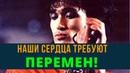 Перемен требуют наши сердца Возрождённый СССР Сегодня