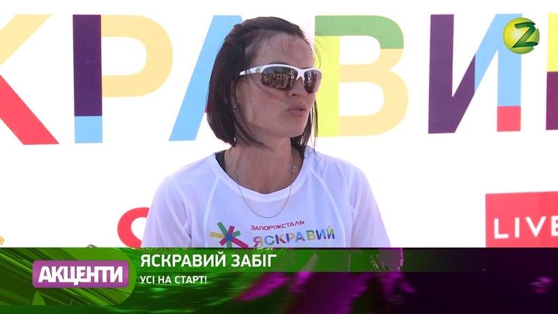"""У Запоріжжі відбувся перший яскравий забіг - """"Color Run"""" - 29.05.2018"""