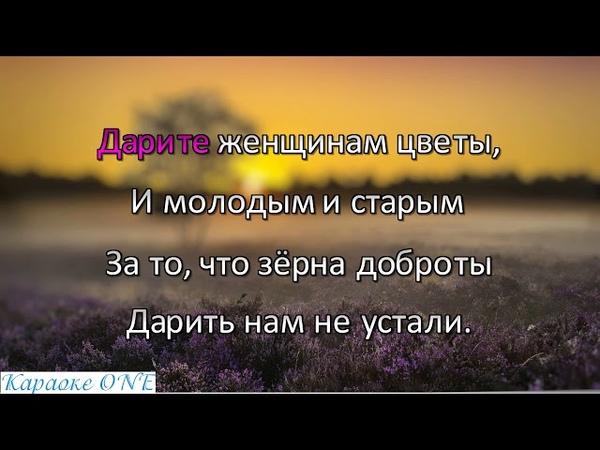 Любимые песни и мелодии Дарите Женщинам Цветы Караоке версия Full HD