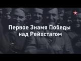 Этот день в истории: 30 апреля 1945 года над Рейхстагом водрузили Знамя Победы.