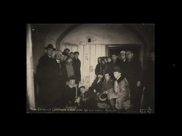 Убийство императорский семьи без суда и права на молитву 17 июля 1918 года. Б. Г. Кипнис.