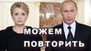10 лет газовым контрактам Путина Тимошенко