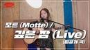 모트 Motte 깊은 잠 Live 미공개곡