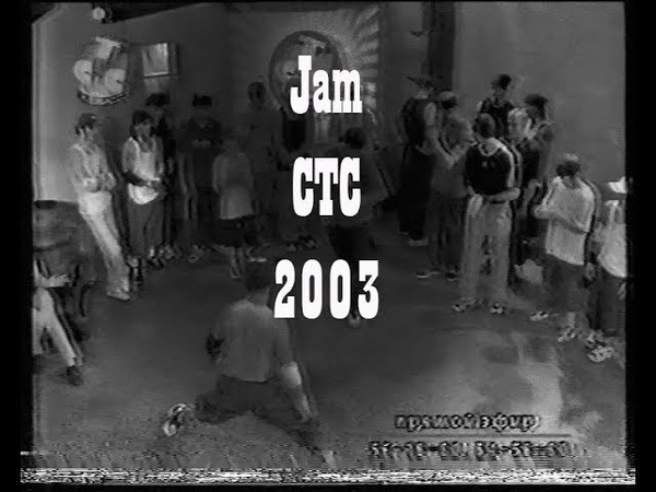 Break Dance Jam 2003 на СТСКемерово