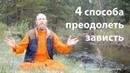 Четыре способа преодолеть зависть