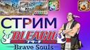 INHERITANCE ZONE С МОДОМ | Bleach Brave Souls (СТРИМ)