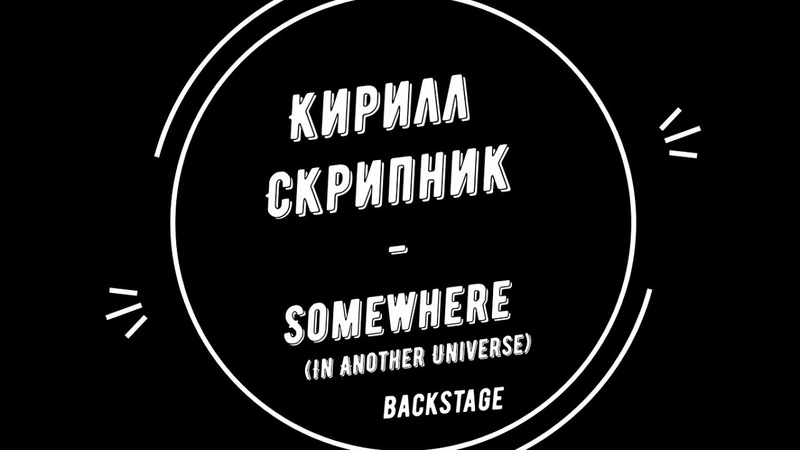 Кирилл Скрипник - In Another Universe (Backstage)