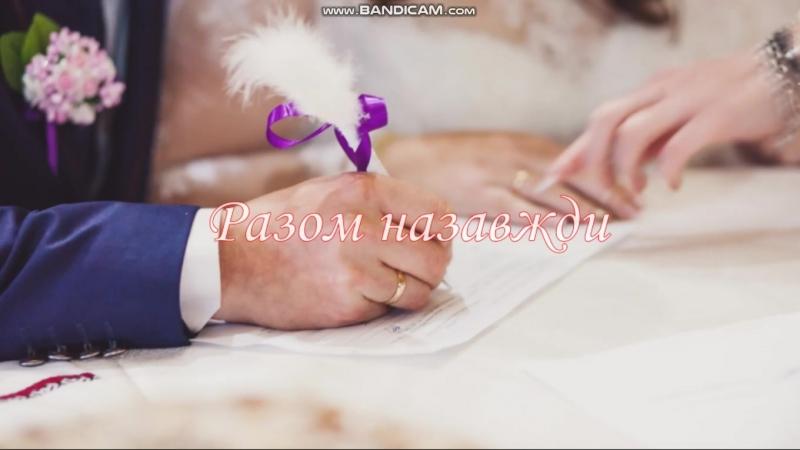 Солодкі спогади. Наше весілля 14.04.2018. Подарунок для коханого чоловіка.