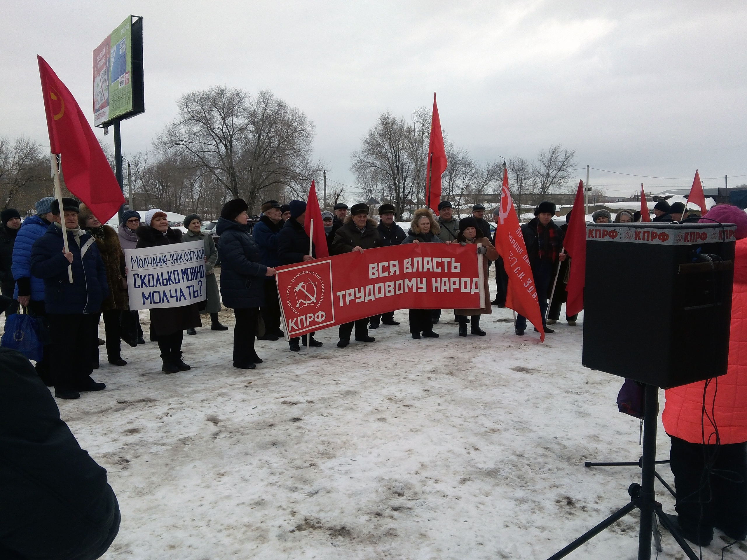 Митинг в Сызрани КПРФ 16 февраля