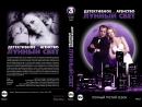 Детективное агентство Лунный свет 3 сезон 1-5 серии 1986