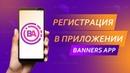 РЕГИСТРАЦИЯ В BANNERS APP
