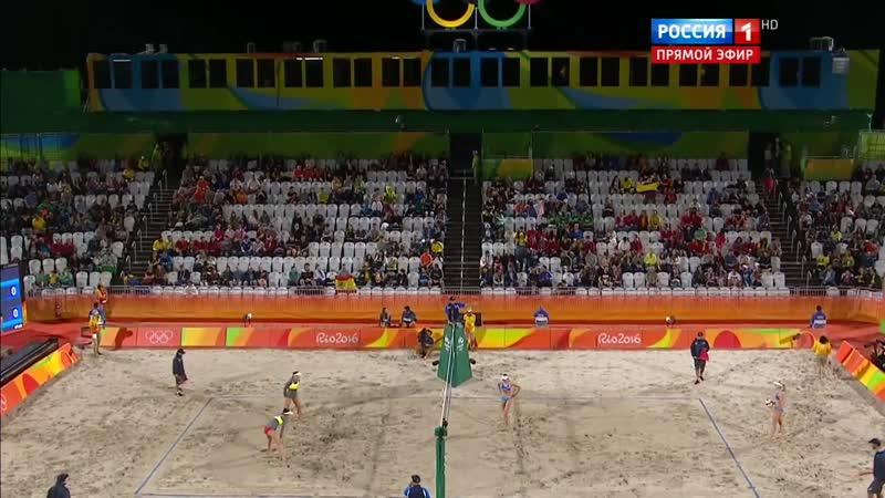 13.08.2016. 01:00 - Пляжный волейбол. Женщины. 1/8 финала. Россия - Испания