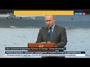 Путин на спуске на воду АПЛ «Белгород»