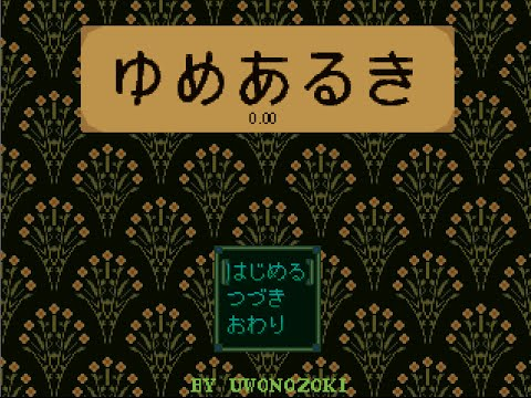Yume Nikki Fangame playthrough - Yume Aruki ver0.00