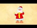 НЕ ЩИПАЙ - развивающая веселая песенка мультик для детей малышей про деда мороза