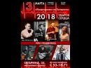 Арс-Пегас «2018 ударов сердца в Вологде» — 3 марта 2018