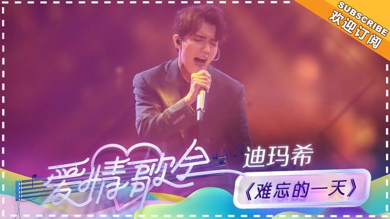 迪玛希《难忘的一天》 - 单曲纯享《星城热恋·七夕爱情歌会2018》【歌手官26041